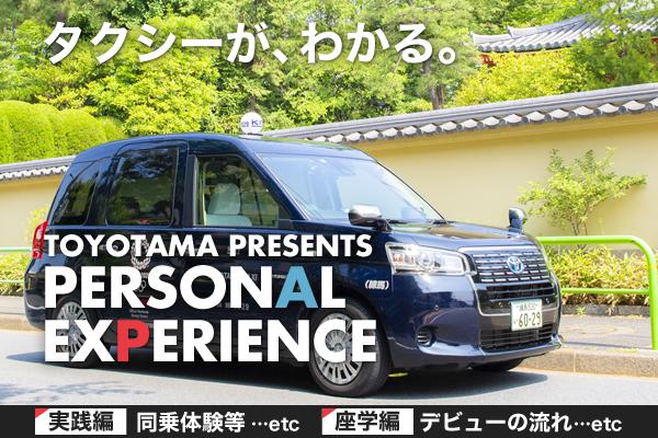 豊玉タクシーの体験入社
