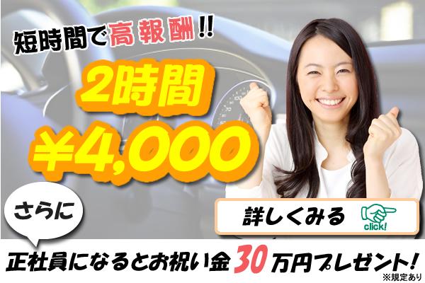 日興自動車株式会社の体験入社