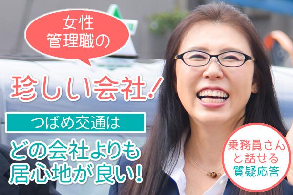 つばめ交通株式会社の体験入社