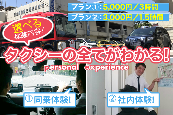 日立自動車交通第二株式会社の体験入社